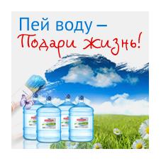 Пей воду - Подари жизнь!