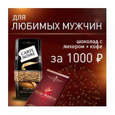 Для любимых мужчин шоколад с ликером GOLDKENN Remy Martin + кофе за 1000 руб.