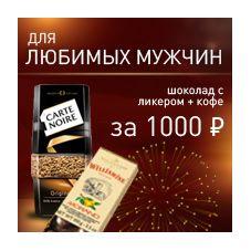 Для любимых мужчин шоколад с ликером + кофе за 1000 руб.