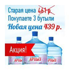 "Купи 3 бутыли ""Архыз"" по супер цене!"