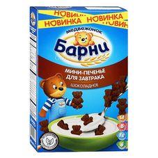 Мини-печенье Медвежонок Барни для завтрака с шоколадом