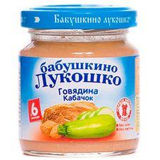 "Пюре Говядина-Кабачок ""Бабушкино лукошко"" 100 г, 6 б./уп."