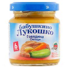 """Пюре Говядина-Овощи """"Бабушкино лукошко"""" 100 г, 6 б./уп."""