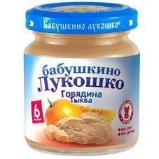 """Пюре Говядина-Тыква """"Бабушкино лукошко"""" 100 г, 6 б./уп."""