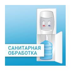 Санитарная обработка кулера с нижней загрузкой