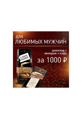 Для любимых мужчин шоколад с ликером GOLDKENN Cointreau  + кофе за 1000 руб.