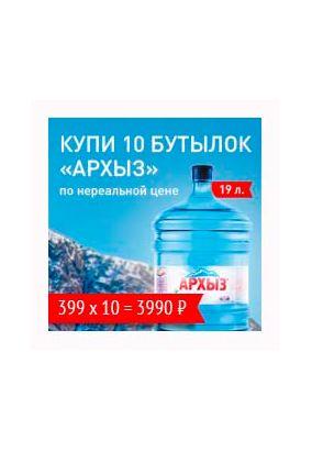 "Купи 10 бутылей ""Архыз"" по нереальной цене"