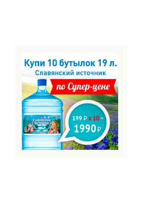 Экономим Ваши деньги. Купи 10 бутылей воды «Славянский источник»  по супер-цене 199 руб