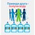 «Приведи друга – получи воду бесплатно»