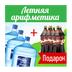 """Купите 3 бутыли 19 л """"Дворцы"""" и получите  упаковку кваса """"Окололуга"""" 1,5 л. в подарок"""