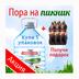 """Купи 5 упаковок """"Окололуга"""" 5 л. - получи упаковку кваса """"Окололуга"""" в подарок!"""